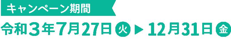 2021/7/27(火)~12/31(金)まで