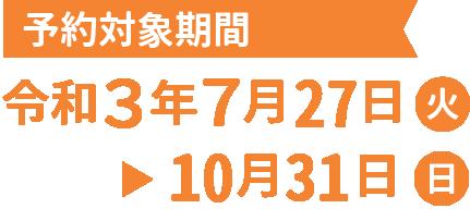2021/7/27(火)~10/31(日)まで